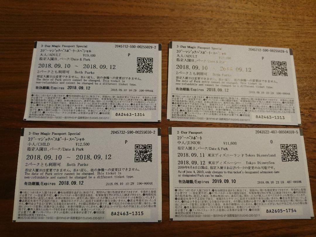 メルカリ - ディズニー 使用済みチケット 4枚セット 【遊園地/テーマ