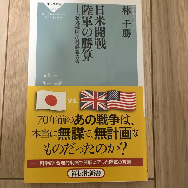 メルカリ - 日米開戦陸軍の勝算 ...