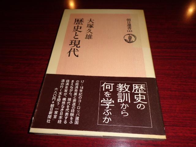 メルカリ - 歴史と現代 朝日選書...