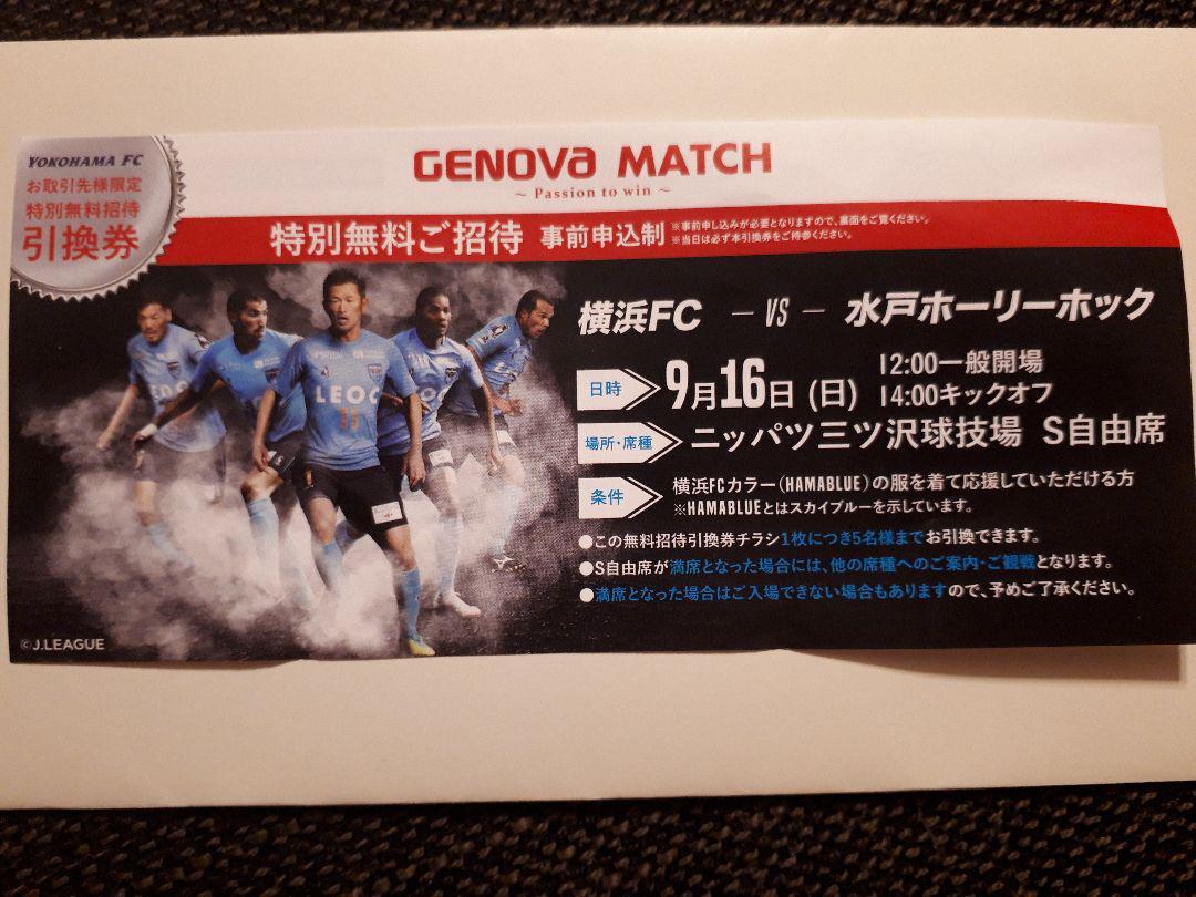 メルカリ - 横浜FC VS 水戸ホー...