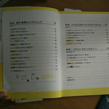 メルカリ - 新しいパパの教科書 ...