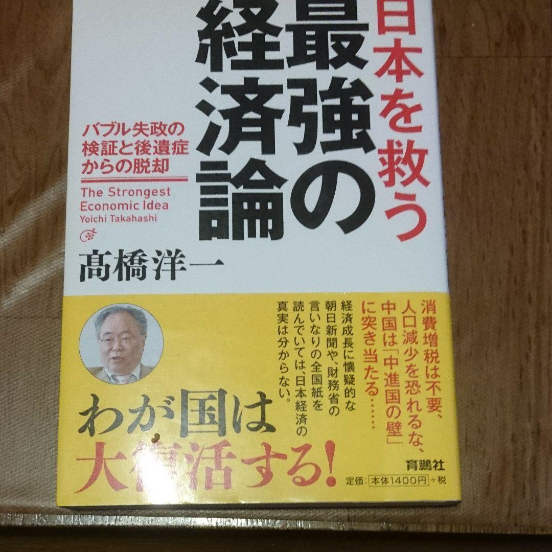 メルカリ - 日本を救う最強の経...