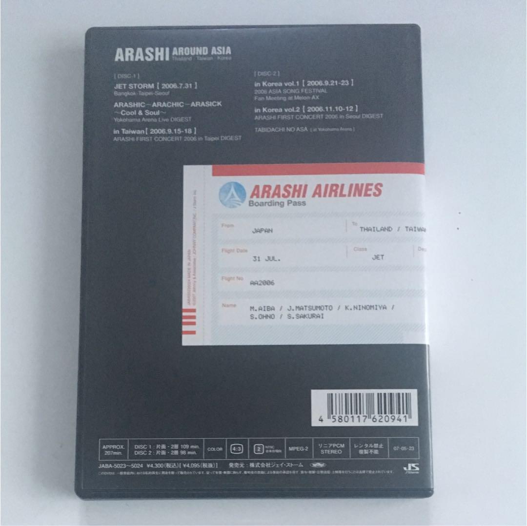 メルカリ - 嵐/ARASHI AROUND AS...