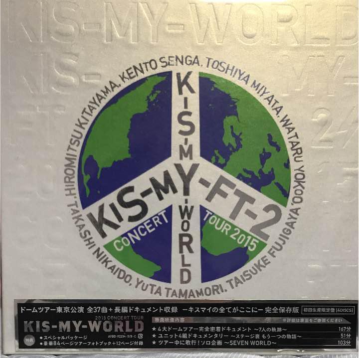 メルカリ - KIS-MY-WORLD DVD 【...