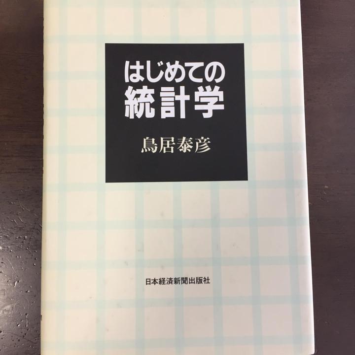 メルカリ - はじめての統計学/鳥...