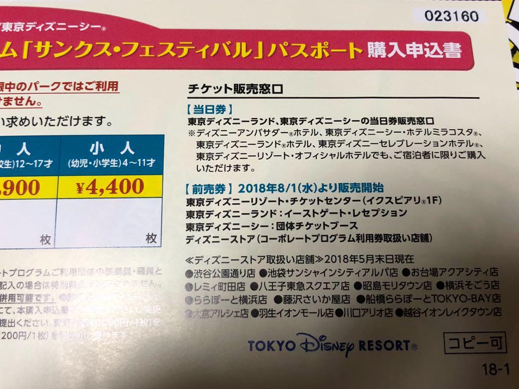 メルカリ - 最大3000円off 東京ディズニー チケット 割引券 【遊園地