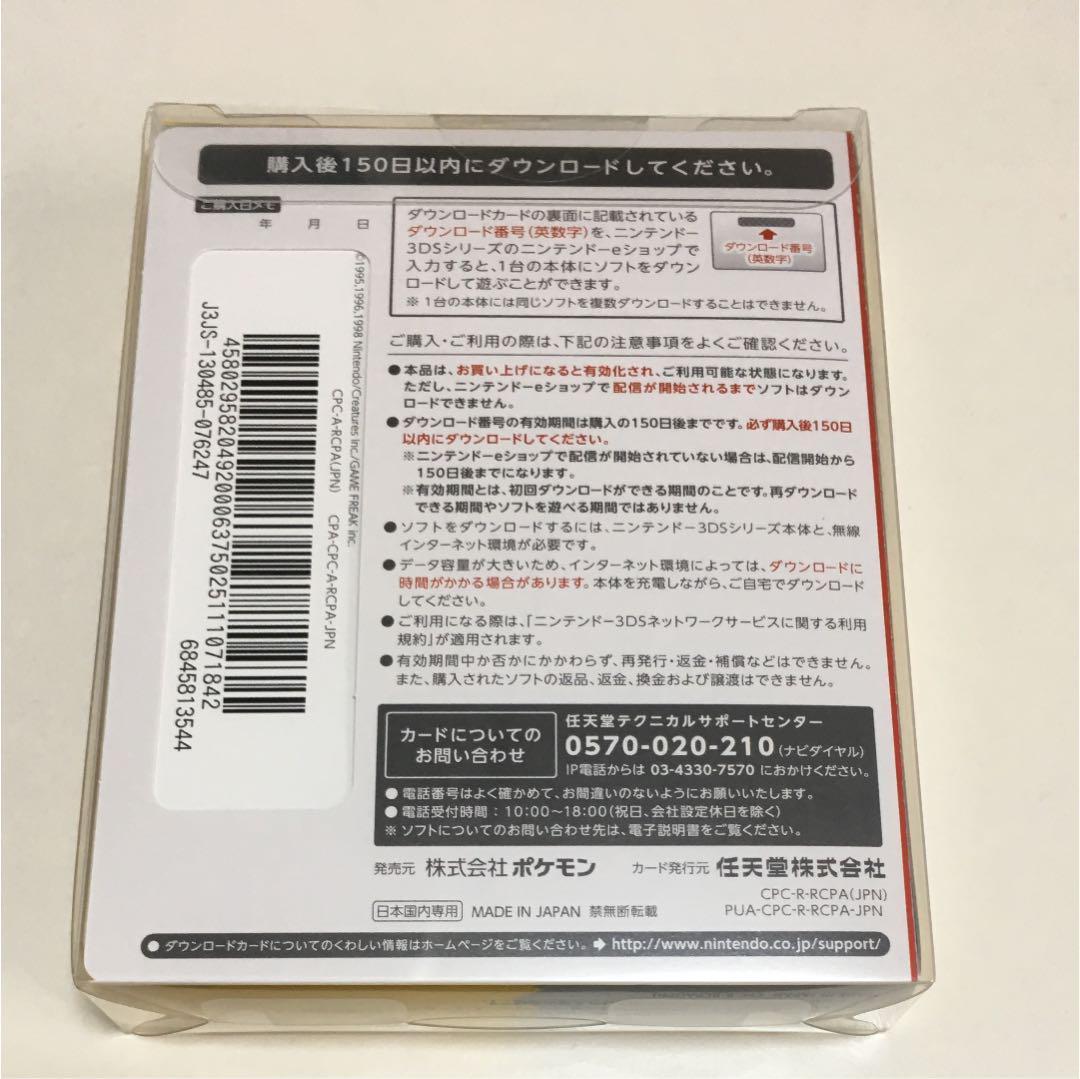 メルカリ - 3ds ポケモン ピカチュウ版 ダウンロード 特典付き 【家庭用