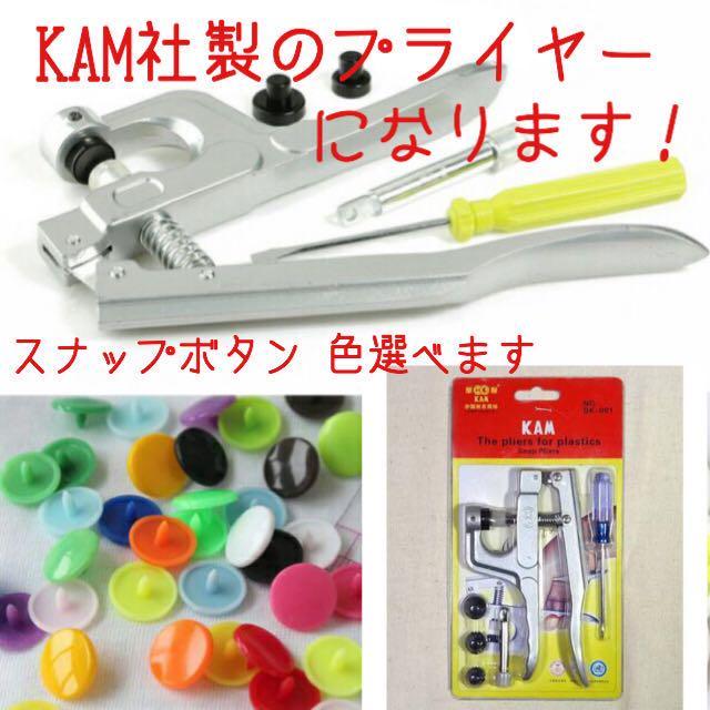 メルカリ kam プライヤー ハンディプレス 簡易プレス スナップボタン