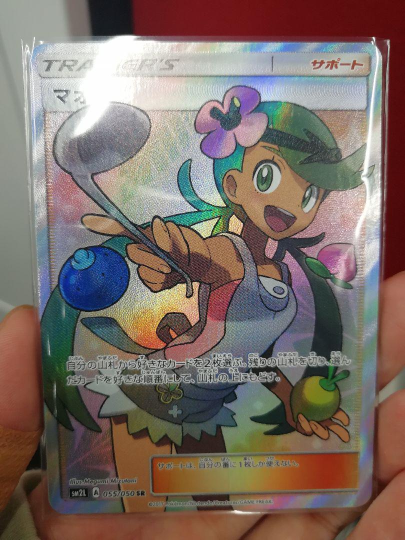 メルカリ - ポケモンカードゲーム マオ sr (¥1,222) 中古や未使用のフリマ