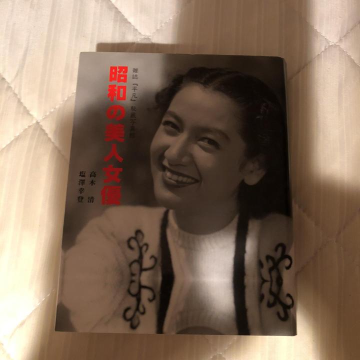 メルカリ - 昭和の美人女優 雑誌...
