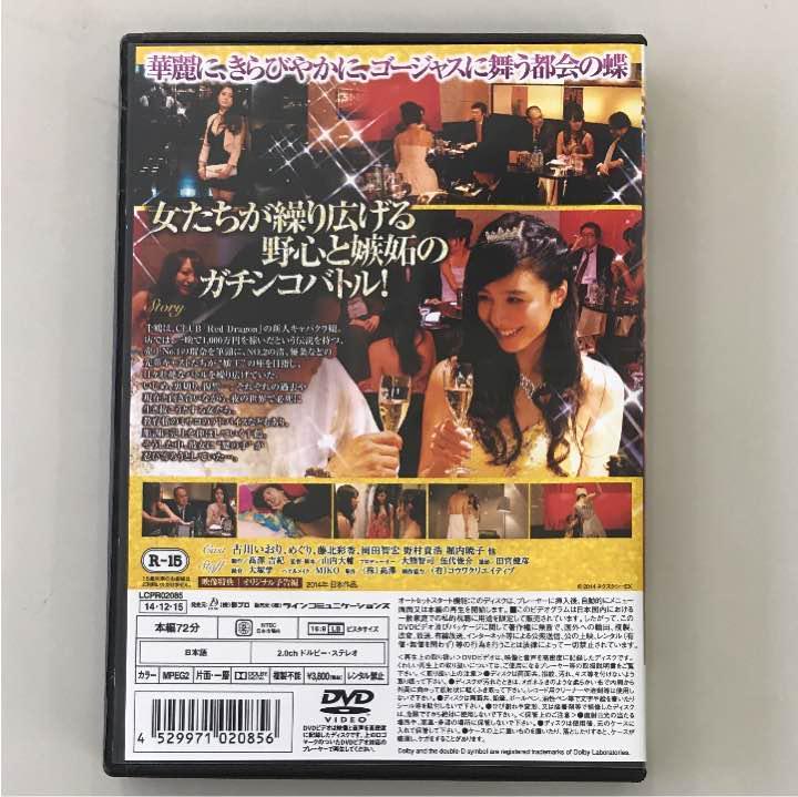 メルカリ - 嬢王ゲーム DVD 【美...
