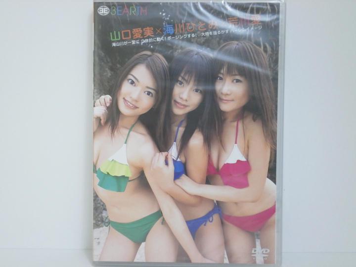 メルカリ - DVD 3EARTH 海川ひと...