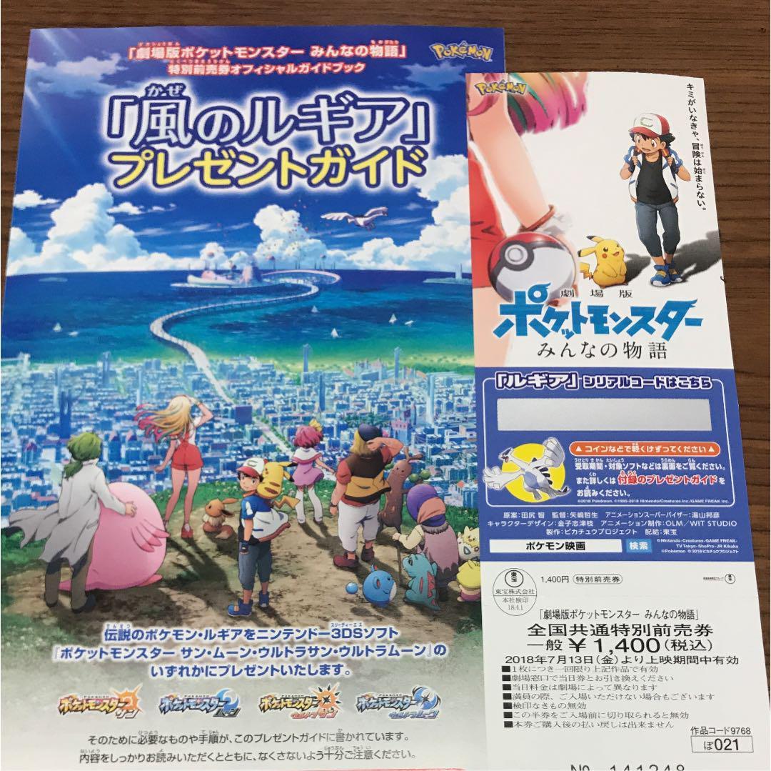 メルカリ - ポケモン 映画 前売り券 みんなの物語 【邦画】 (¥1,200