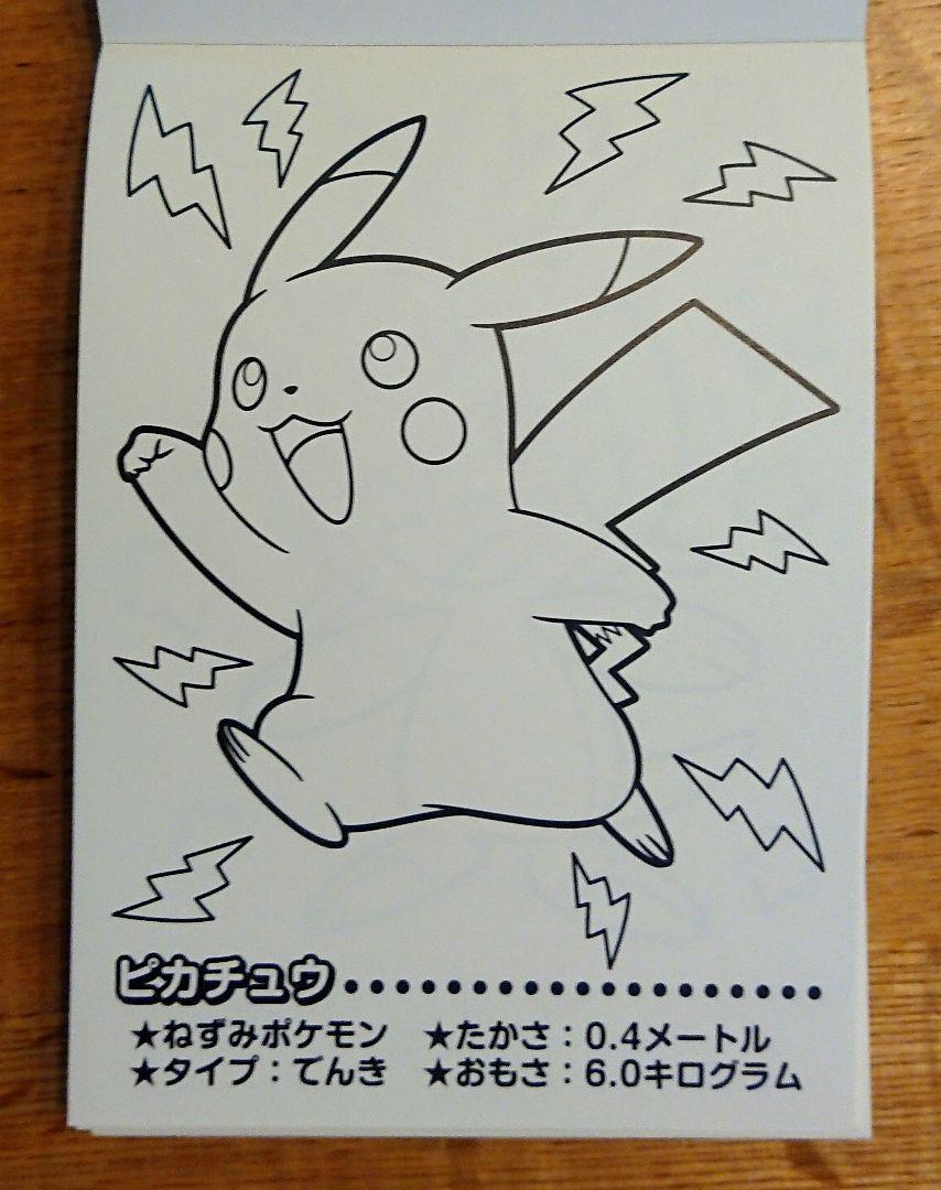 メルカリ - 【新品】ポケモン ぬりえ 【知育玩具】 (¥300) 中古や未使用
