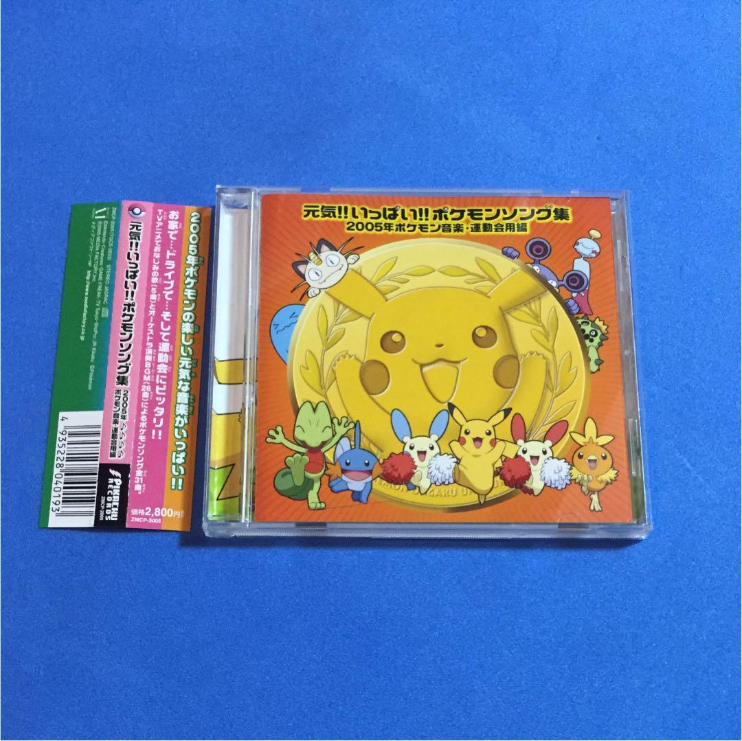 メルカリ - ポケモンソング集 CD...