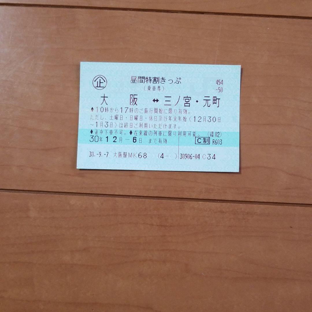 メルカリ - 昼間特割切符 【優待...