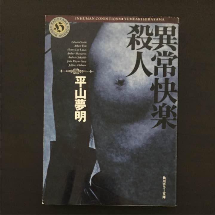 メルカリ - 異常快楽殺人 【文学...