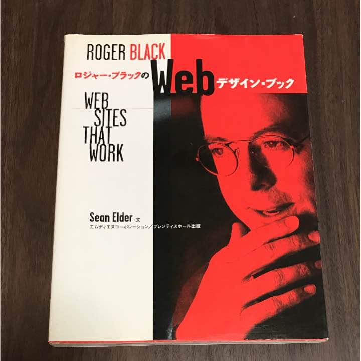 ロジャー・ブラック