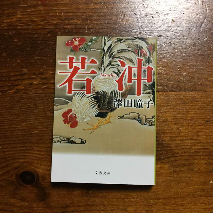 メルカリ - 親鸞賞 歴史時代作家...