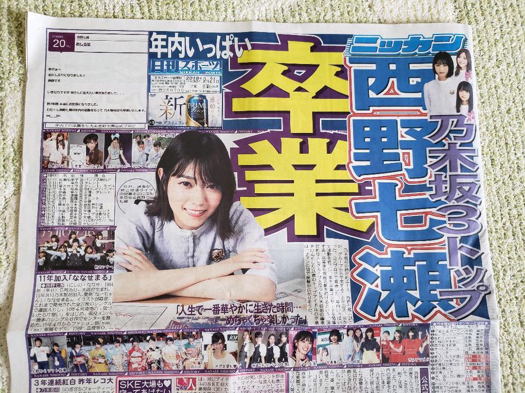メルカリ - 日刊スポーツ 西野七...