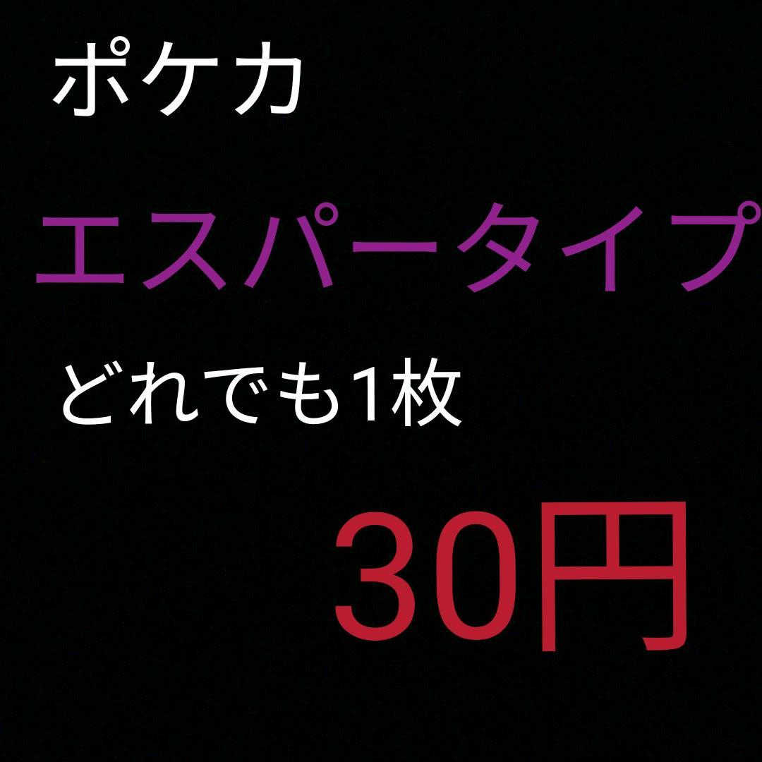 メルカリ - エスパー タイプ ポケモンカード ポケカ まとめ 選べる