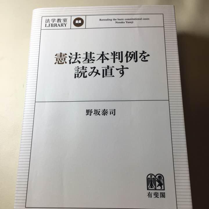 メルカリ - 憲法基本判例を読み...