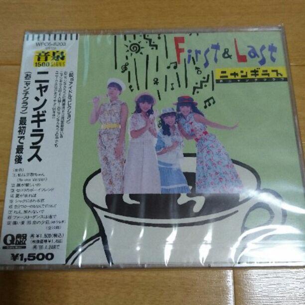 メルカリ - 【廃盤新品】ニャン...