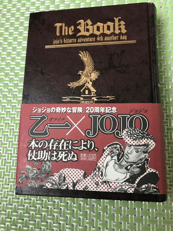 メルカリ - ジョジョ4部 ザブック 初版本 【少年漫画】 (¥1,000) 中古や