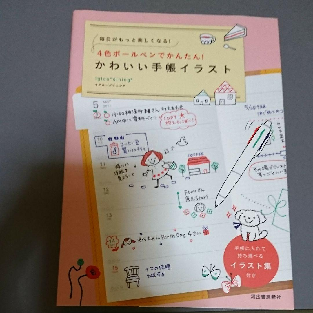 メルカリ - 可愛い手帳イラスト集 【アート/エンタメ】 (¥666) 中古や未