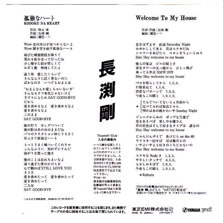 メルカリ - EP 長渕剛 / 孤独な...
