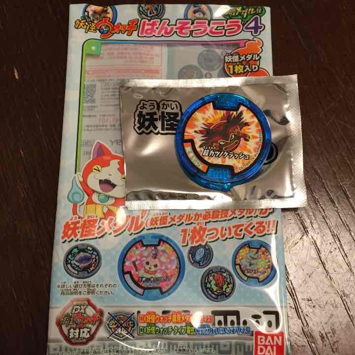 メルカリ 妖怪ウォッチ絆創膏4メダル武者かぶと コミックアニメ