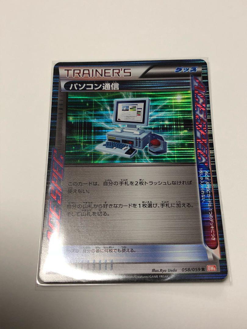 メルカリ - ポケモンカード 「パソコン通信」 【ポケモンカードゲーム