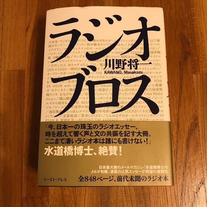 メルカリ - ラジオブロス/川野 ...
