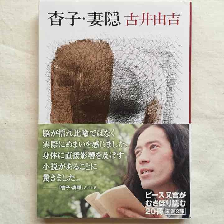 メルカリ - 杳子・妻隠 古井由吉...