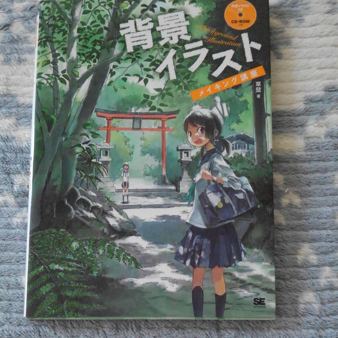 メルカリ - 背景イラストメイキング講座 【コンピュータ/it】 (¥300