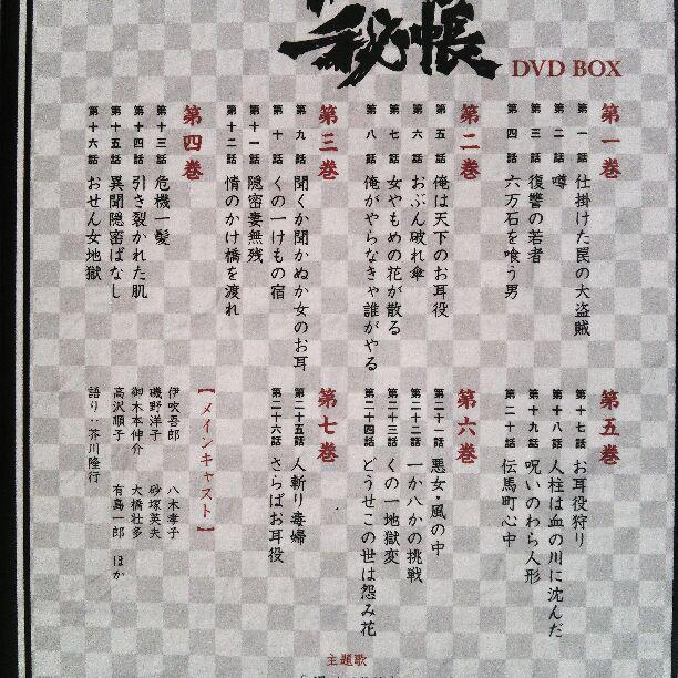 メルカリ - DVD BOX『お耳役秘帳...