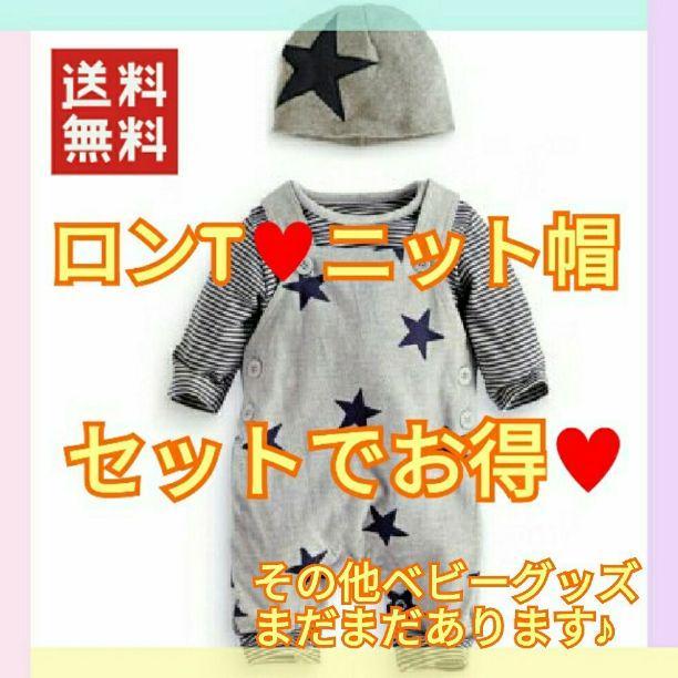 d3c5ac348c073 メルカリ - 新品♥ ロンパース かわいいベビー服 ニット帽ロンTセット ...