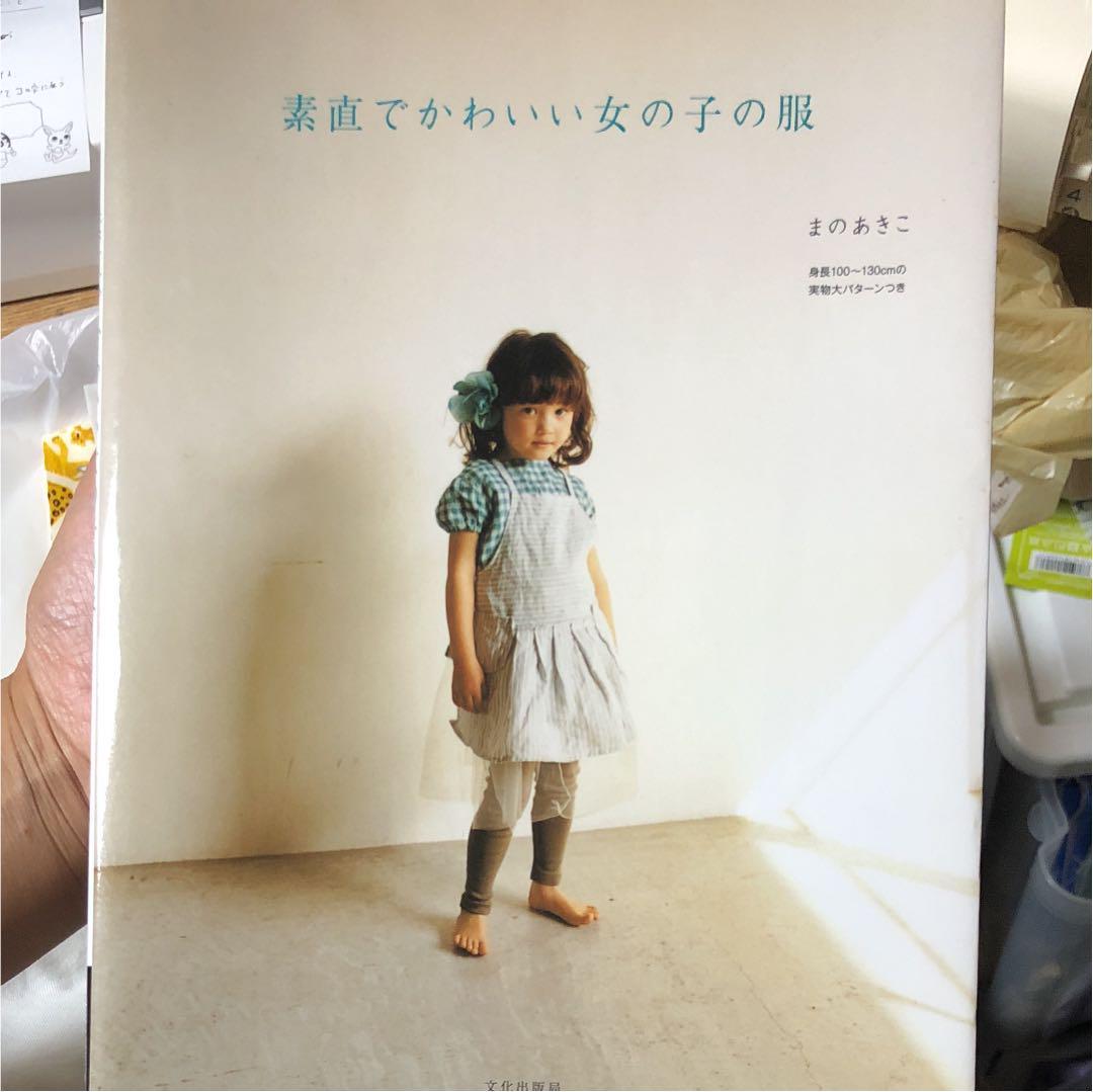 メルカリ - 素直でかわいい女の子の服 【住まい/暮らし/子育て】 (¥530