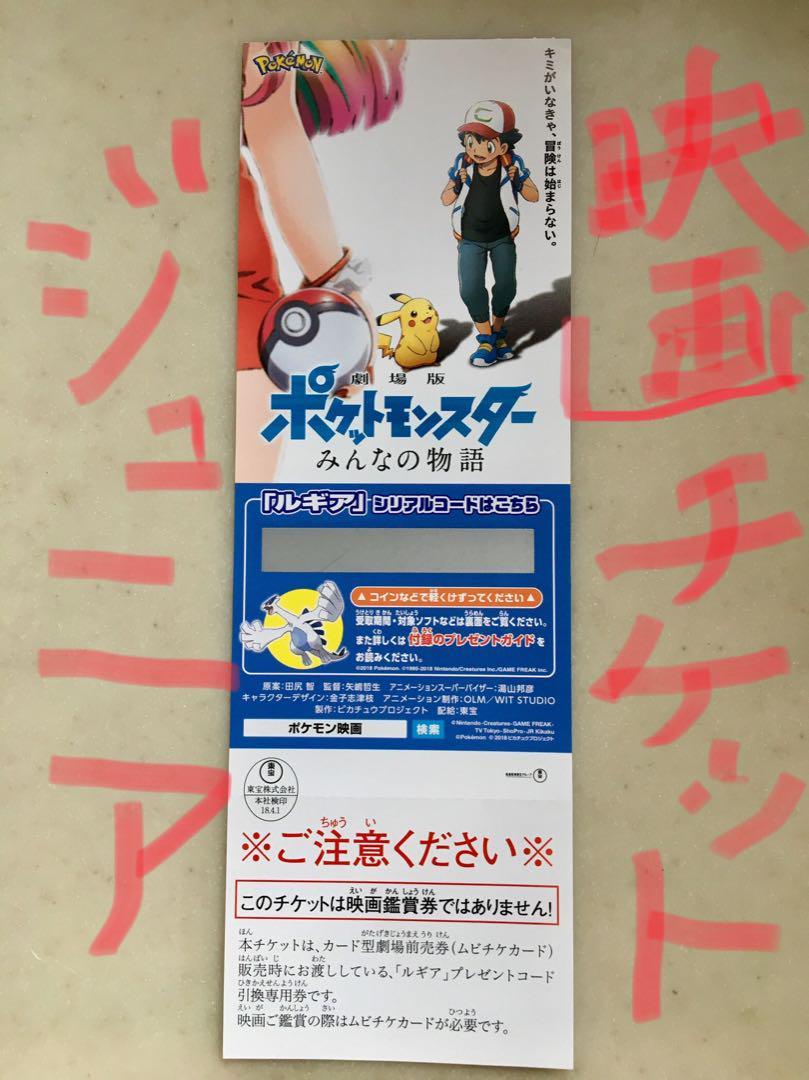メルカリ - ポケモン 映画 みんなの物語 ルギア 【邦画】 (¥800) 中古や