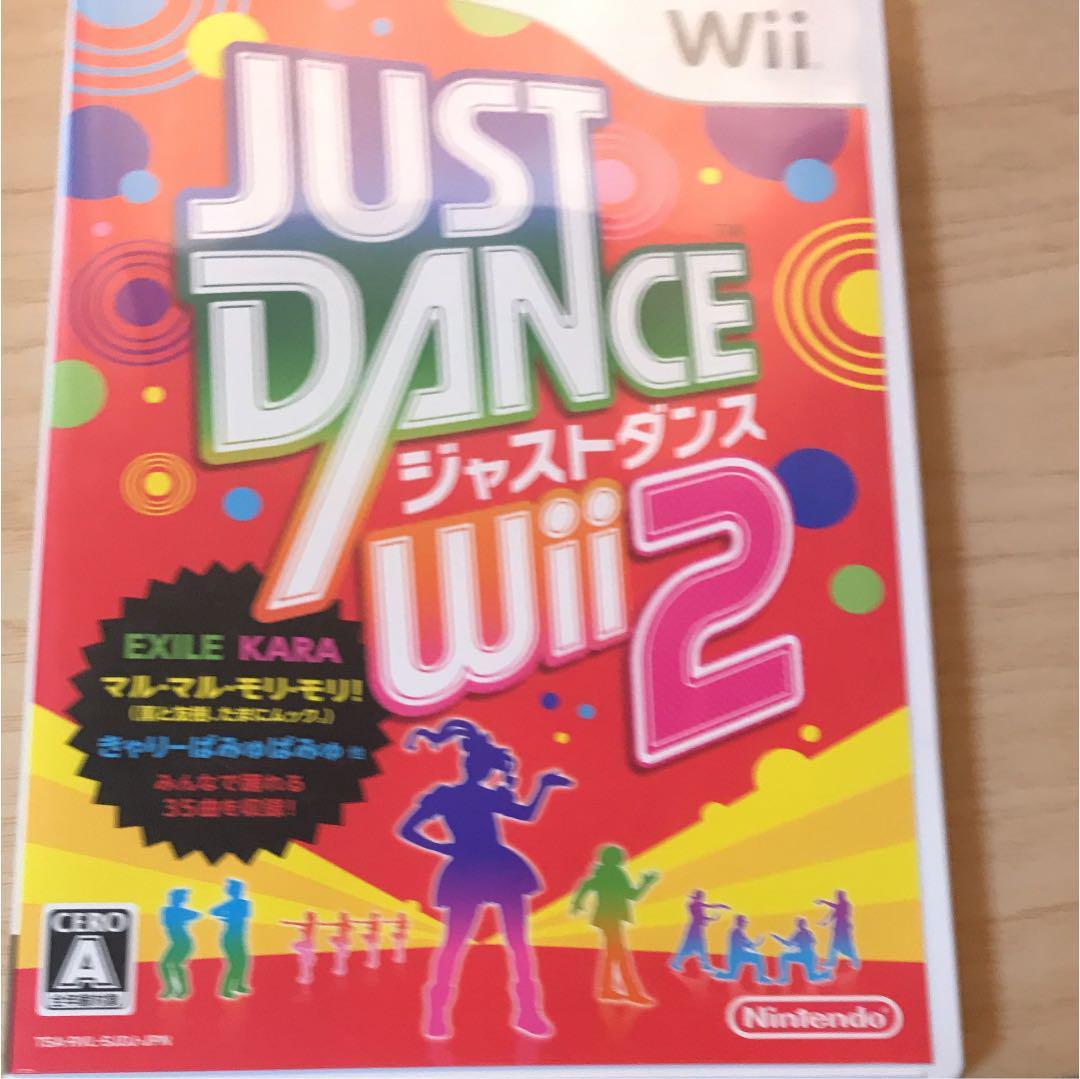 ジャスト・ダンス