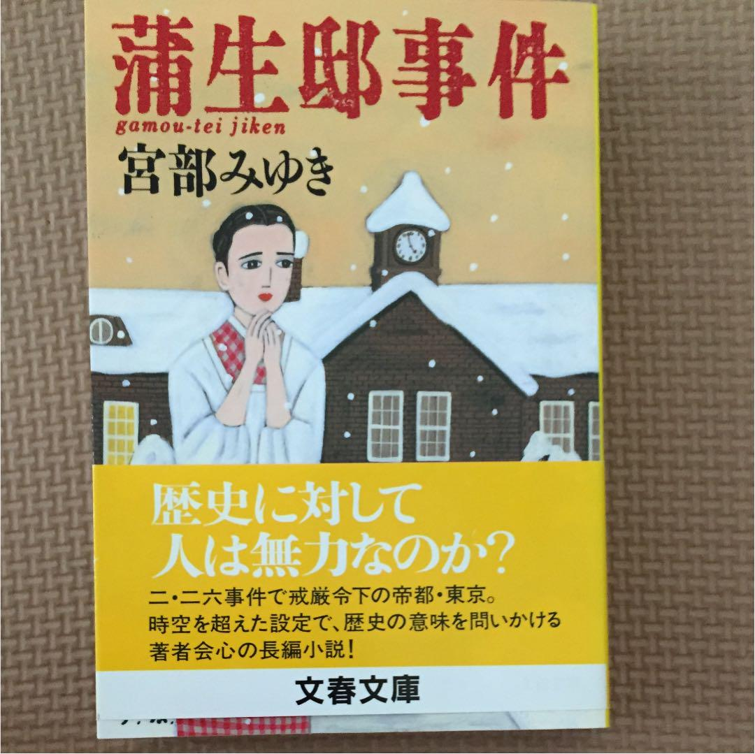 メルカリ - 蒲生邸事件 【文学/...