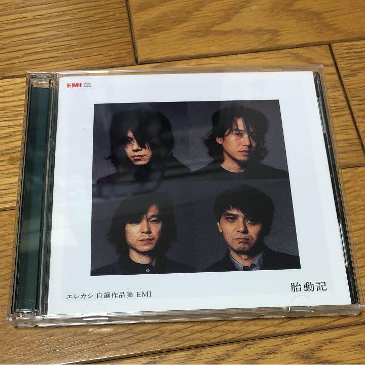 メルカリ - エレカシ 自選作品集...