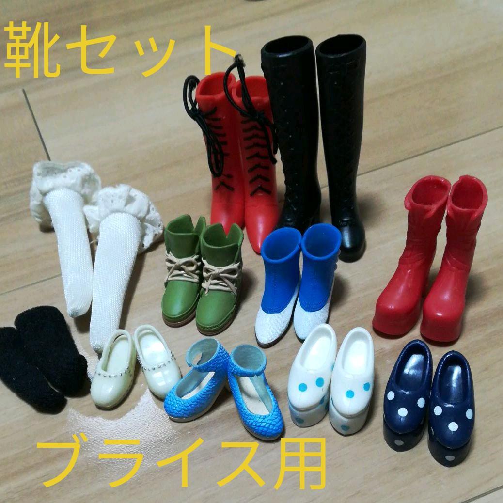 ブライス 靴セット