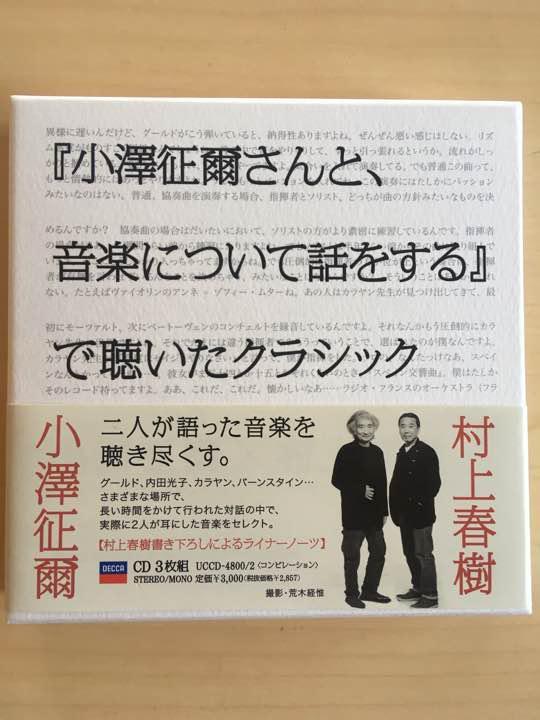 メルカリ - CD 『小澤征爾さんと...