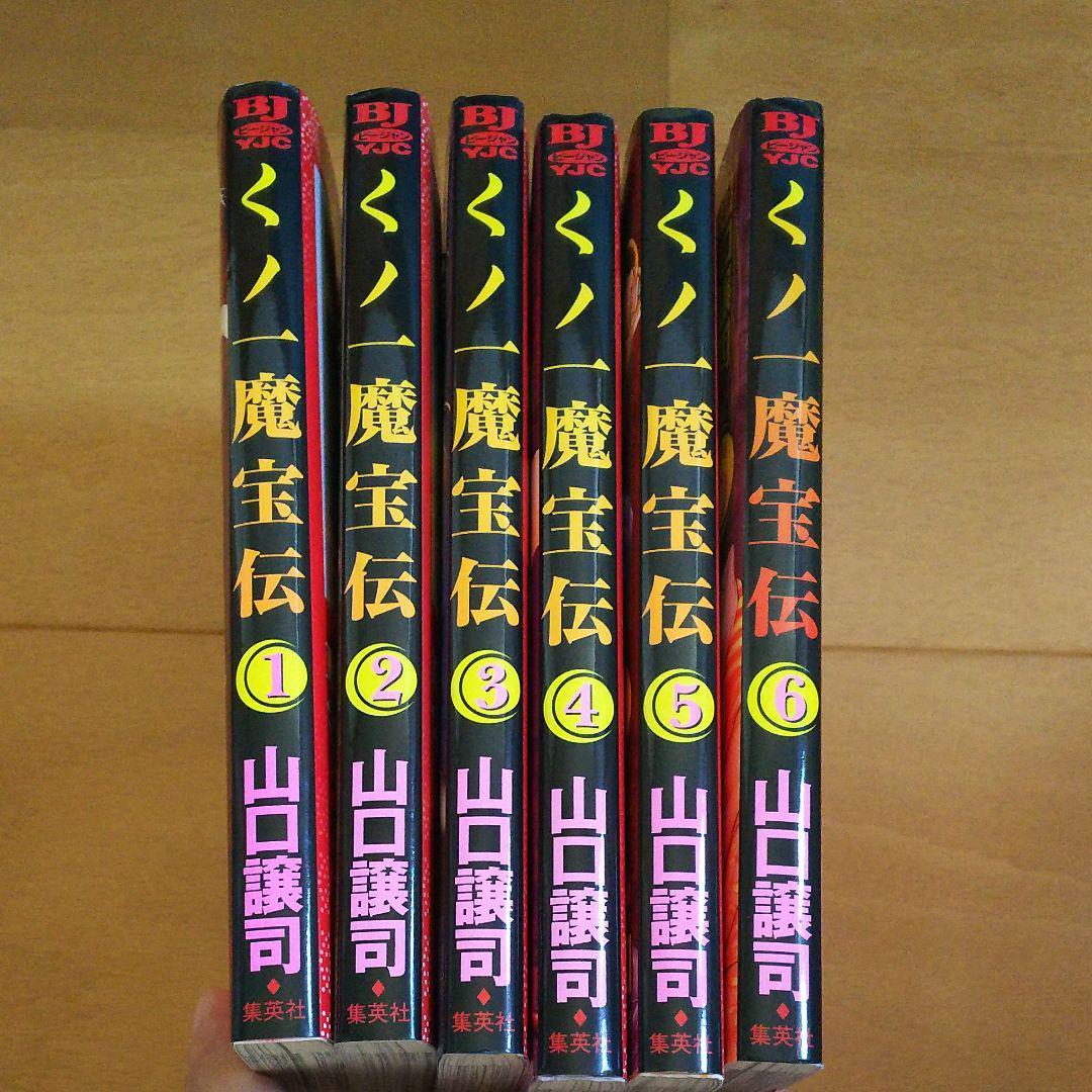 メルカリ - くノ一魔宝伝 全6巻 ...