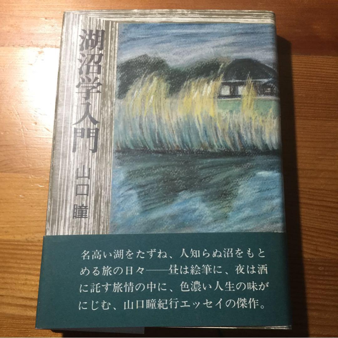 メルカリ - 湖沼学入門 【ノンフ...