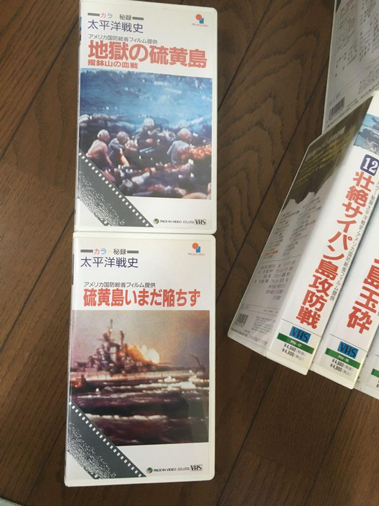 カラー秘録 太平洋戦史