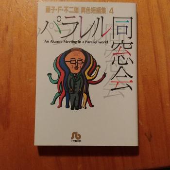 メルカリ - パラレル同窓会/藤子...