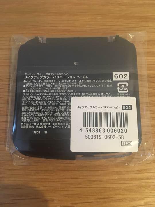 チャコット メイクアップカラーバリエーション 602 新品未使用