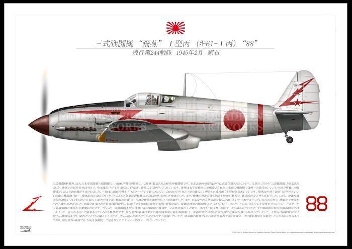 メルカリ - A3サイズ 三式戦闘機...